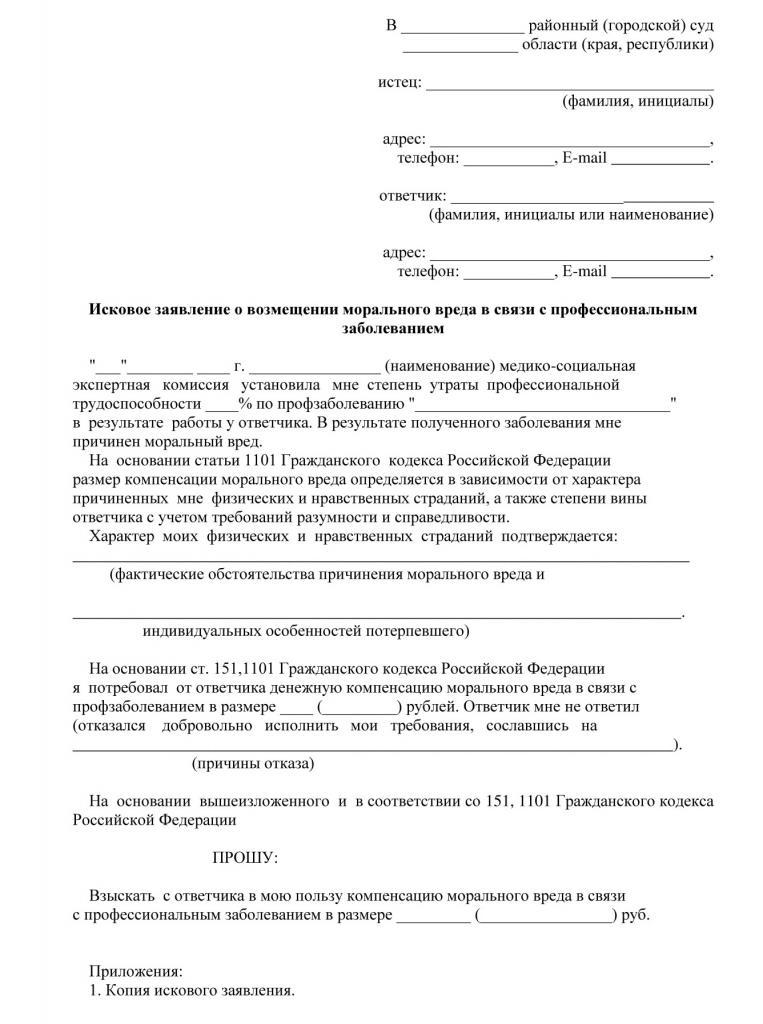 Заявление на оформление снилс от иностранного гражданина