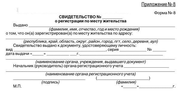 Форма временной прописки