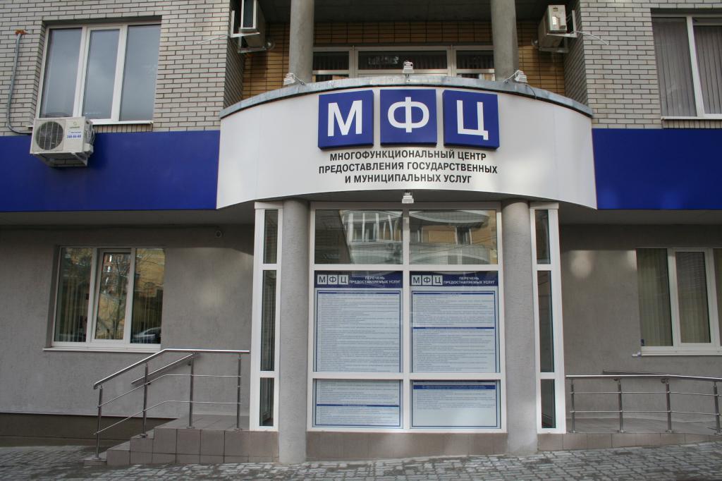 МФЦ и регистрация по месту жительства