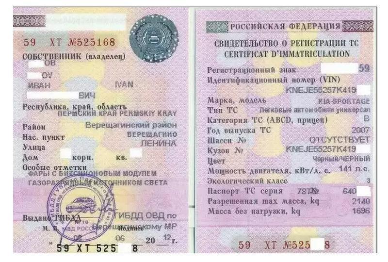 Как вернуть билет ржд без паспорта