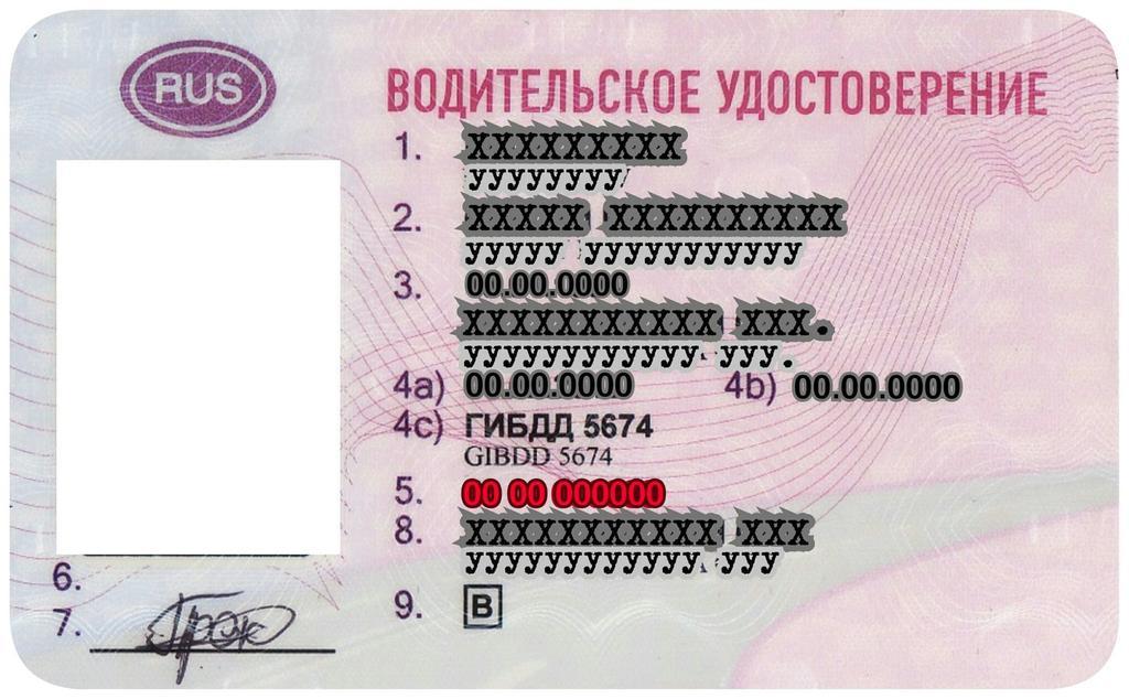 Госавтоинспекция по лишению водительского удостовирения у знать сколько осталось