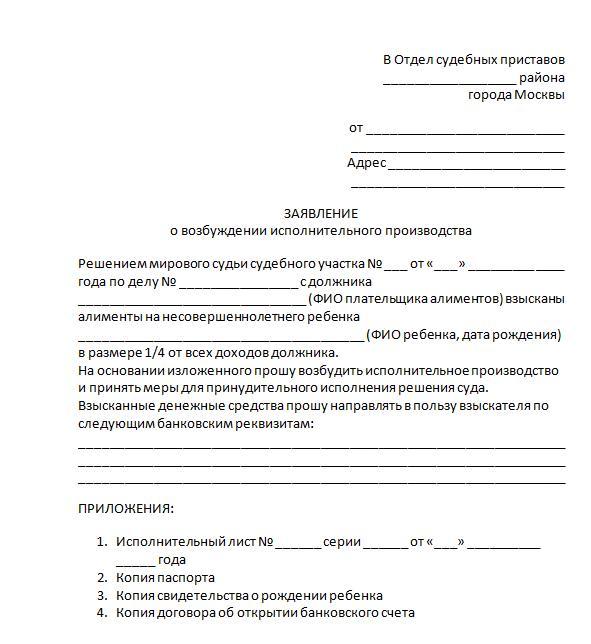 правила работы судебных приставов по исполнительному листу
