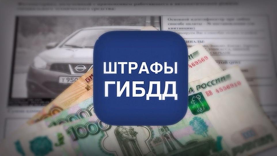 Проверка наличия неуплаченных штрафов по водительскому удостоверению