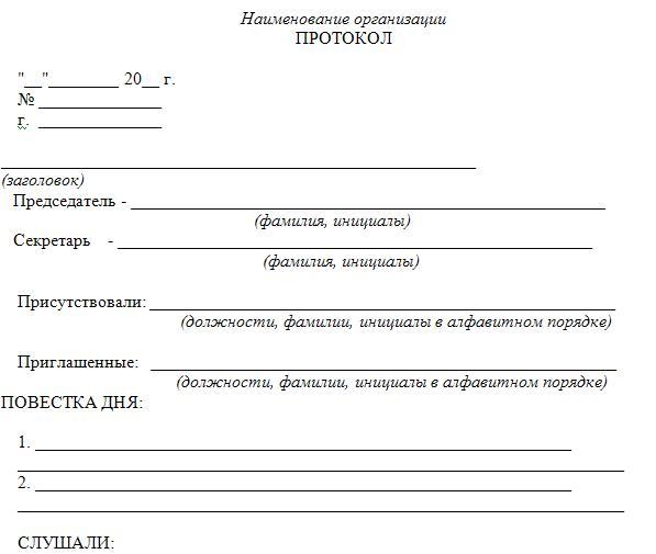 Образец протокола