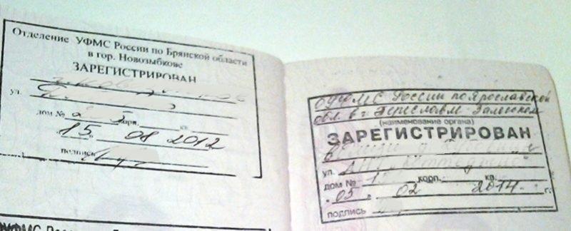 Постоянная прописка - отметки в паспорте