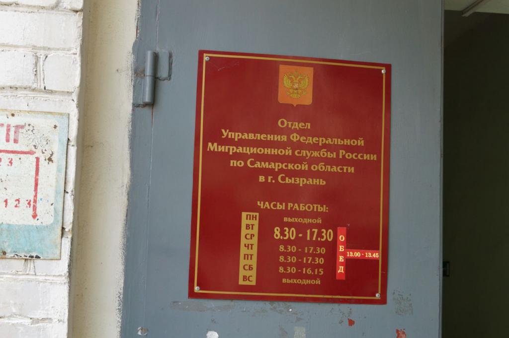 Как правильно оформить регистрацию в России