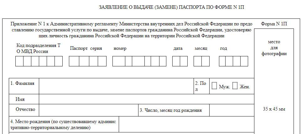 Документы при замене паспорта