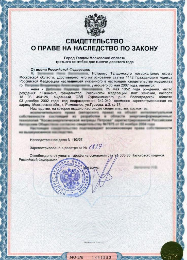 документ подтверждающий наследственное право