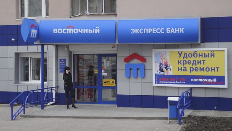 кредит сезонный восточный экспресс банк отзывы взять кредит наличными быстро без справок и без отказа в москве с плохой кредитной историей