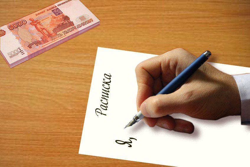 Расписка о возврате денежных средств правильное оформление и образцы