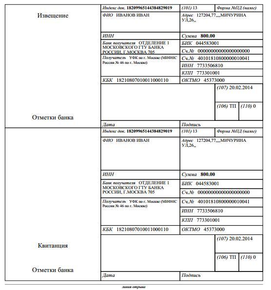 Госпошлина в москве регистрация ип как правильно заполнить декларации 3 ндфл 2019