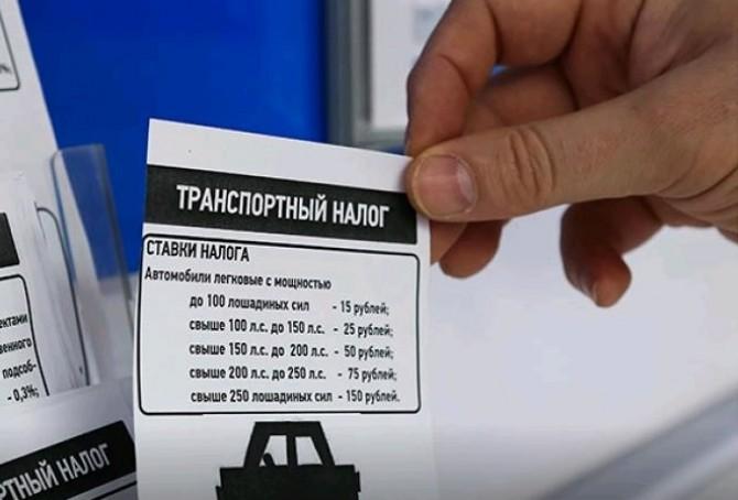 Транспортный налог ставки в башкир как можно заработать в интернете в день